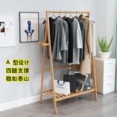 簡易衣架落地臥室置物架家用實木掛包架衣服收納架簡約現代衣架柜YTL 新北購物城