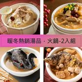 【TRUEFOODS 臻盛食】暖冬經典圍爐年節湯品-2入組(任選)