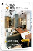(二手書)好設計,讓你的家多2坪:不浪費裝修術!賺空間、省設備、少建材、家具一件就..