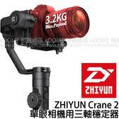 ZHIYUN 智雲 Crane 2 雲鶴 2 贈跟焦器 單眼相機用電子三軸穩定器 (24期0利率 免運 公司貨) 載重3.2公斤