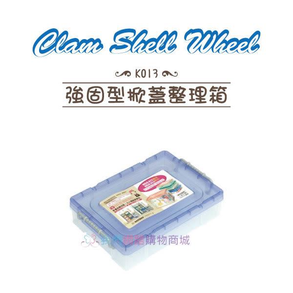 【我們網路購物商城】聯府 K013 強固型掀蓋整理箱-5.9L K013 收納箱 置物箱 玩具箱 5.9L