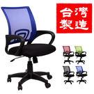 《百嘉美》台灣製.人體工學網布辦公椅(4...