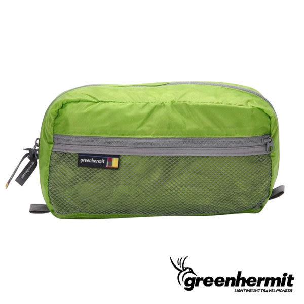 GREEN HERMIT 蜂鳥 超輕旅行洗漱包-M-水芹綠 TB3204 旅行 露營 度假打工 登山 漱洗包