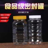 【無糖】蜂蜜瓶塑料瓶1斤2斤5斤裝食品罐子