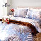 R.Q.POLO【落城花顏】絲棉絨雙人加大床包兩用被四件組(6X6.2尺)