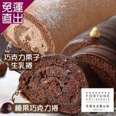 芙甜法式點心坊 經典巧克力捲(榛果巧克力/巧克力栗子) 任選 5入【免運直出】