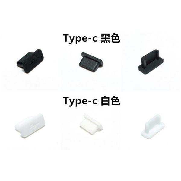 《 充電孔 + 耳機孔 》防塵塞-Type-C+3.5mm 2合1 充電孔 電源孔 SAMSUNG M10 10 Note 7 G5 P9