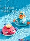 洗澡玩具 寶寶洗澡玩具電動噴水河豚嬰兒戲水玩具兒童浴室男孩女孩玩水新款 618狂歡