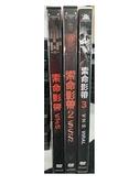 挖寶二手片-C03--正版DVD-電影【索命影帶1+2+3 套裝系列3部合售】-(直購價)