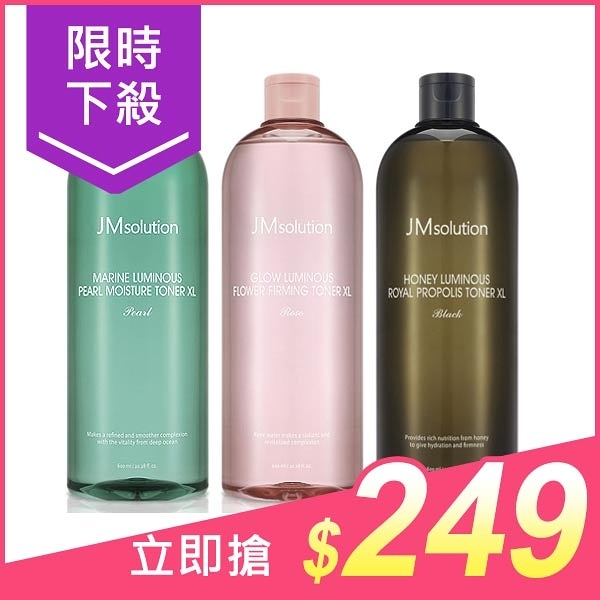 韓國 JMsolution 海洋珍珠溫和保濕/水光玫瑰/水光蜂蜜 大容量化妝水(600ml)【小三美日】$299