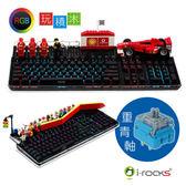 [富廉網] I-ROCKS K76M IRK76M RGB 機械式 重青軸 電競鍵盤 買就送IRM09 暗黑版 電競鼠 不含積木