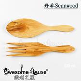 丹麥 Scanwood 22cm 橄欖木 沙拉叉 沙拉匙兩件組(小) #6331