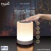 E-books D14 藍牙LED觸控式夜燈喇叭-白
