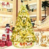 億杰1.8米圣誕樹套餐1.5米圣誕節裝飾品套裝樹2.1米1.2m3米松針樹 好再來小屋