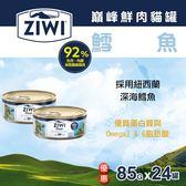 【毛麻吉寵物舖】ZiwiPeak巔峰 92%鮮肉無穀貓主食罐-鱈魚(85g) 24件組 貓罐頭