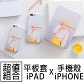 【套裝組合】蘋果 IPad Air Mini Pro iPhoneX iPhone8 iPhone7 i6s Plus 手機殼 硬殼 平板套 全包覆 憂鬱女孩