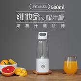 攪拌杯vitamer維他命旅行榨汁杯電動便攜式隨身杯USB充電自動水果榨汁機 Igo宜品居家館