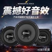 汽車音響喇叭 4寸5寸6.5寸同軸全頻高中重低音車載揚聲器改裝套裝LXY3461【VIKI菈菈】