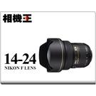 Nikon AF-S 14-24mm F2.8 G 平行輸入