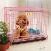 泰迪貓籠小型犬狗籠子兔籠鴿子籠寵物折疊狗窩  9號潮人館IGO