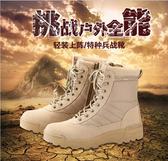 07作戰靴戶外登山靴軍靴男特種兵陸戰戰術靴沙漠靴軍鞋戰術靴 KV4061 【野之旅】