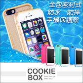 全包 密封式 防水 防摔 手機 保護殼 Apple 蘋果 iPhone 6 6S plus 防塵 手機軟殼 *餅乾盒子*