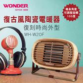 WONDER 復古風陶瓷電暖器 WH-W20F