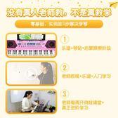 電子琴兒童61鍵初學入門3-6-12歲女孩寶寶樂器鋼琴玩具igo 時尚潮流
