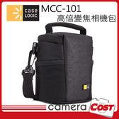Case Logic MCC-101 微單高倍相機包 微單眼 高倍變焦