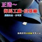 莫名其妙倉庫【SG002 單層海馬腳踏墊】正海馬 公司出品 立體蜂巢格 Ford 17年 Escort