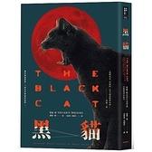 黑貓(愛倫坡短篇小說選II)(懸疑重出版)