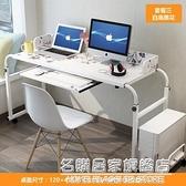 簡約可移動床上雙人筆記本臺式電腦桌家用懶人跨床護理升降小桌子NMS【名購新品】