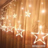 led星星燈小彩燈閃燈串燈滿天星窗簾掛燈臥室浪漫房間網紅裝飾燈