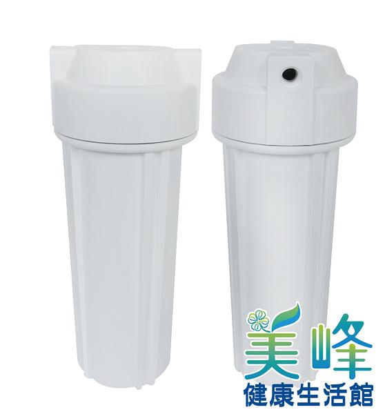 10英吋雙O-ring 高耐壓白色濾殼(2分牙)台灣製造150