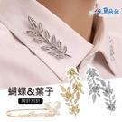 蝴蝶胸針 葉子胸針 珍珠 鑽 別針 韓國簡約文青必備 小配件復古氣質必備 氣質又優雅 領針配飾