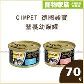 寵物家族-GIMPET 德國竣寶營養幼貓罐70g*24入-各口味可選