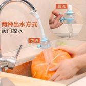 『618好康又一發』水龍頭防濺頭 廚房花灑頭過濾嘴噴霧節水器