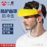 頭戴式透明防護面屏防飛濺防沖擊防油煙廚房炒菜工地打磨防護面具『小淇嚴選』