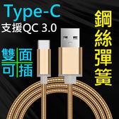 【彈簧快充】Type-C 1米 支援QC 2.0&3.0快充 鋼絲彈簧傳輸線★HTC U Ultra/U Play/10/10 evo/Google Pixel-ZY
