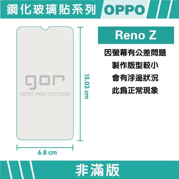 【GOR保護貼】OPPO Reno Z  9H鋼化玻璃保護貼 oppo reno z 全透明非滿版2片裝 公司貨 現貨