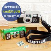菲林因斯特《 Simple Ace 即可拍限定組 第二彈 》Fujifilm 富士 即可拍相機 ISO400 底片27張
