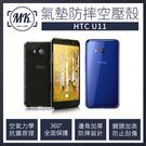 【小樺資訊】含稅 【MK馬克】HTC U11 防摔氣墊空壓保護殼