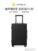 登機箱 地平線8號LEVEL8拉桿箱男行李箱萬向輪登機箱20寸女密碼箱大容量YTL