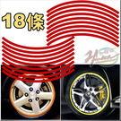 00254005 鋁圈反光貼紙20吋 (紅色) 18條入 鋁圈貼紙 輪框貼紙 輪圈貼飾 裝飾條