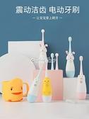 兒童電動牙刷寶寶小孩子嬰兒幼兒2-3-4-5-6-10歲以上軟毛自動牙刷 快速出貨