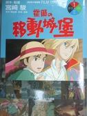 【書寶二手書T8/漫畫書_HMR】霍爾的移動城堡1_宮崎 駿、黛安娜