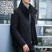 『潮段班』【HJ102F81】冬季加厚韓版立領羽絨外套 立領外套 防寒外套 (90%以上羽絨)