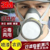 防毒面具 3M1201防毒面具噴漆化工農藥防塵面罩裝修工業粉塵甲醛防毒口罩 薇薇家飾