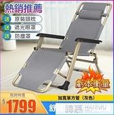 現貨 折疊躺椅 艾臣折疊椅 戶外椅 午休椅 休閒椅 戶外椅 可調式躺椅 YTL