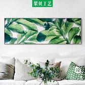 綠語北歐綠葉裝飾畫簡約客廳沙發背景掛畫臥室大尺寸床頭畫壁畫【韓衣舍】